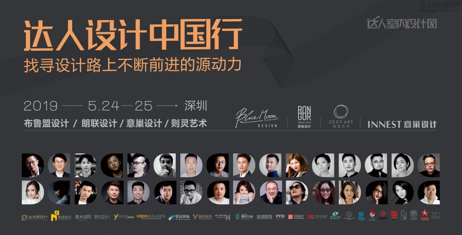 2019年5月24-25达人设计中国行深圳1.jpg