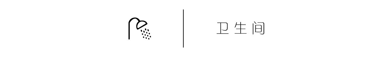 17.1卫生间.jpg