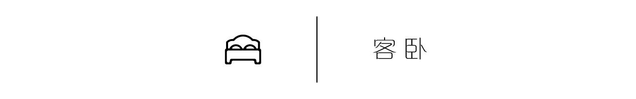 18.1客卧.jpg