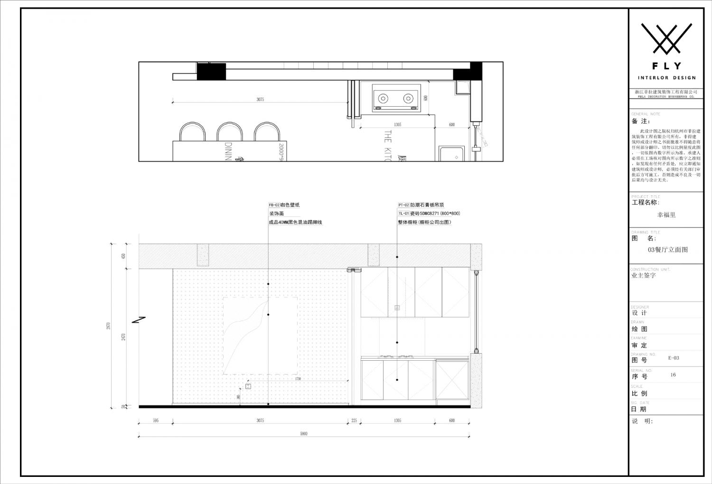 餐厅立面图1.jpg