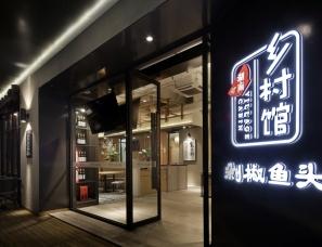 """餐厅空间设计公司""""艺鼎新作""""作品之乡村馆·湘菜餐厅"""