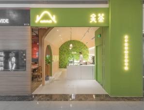 谜舍设计--关茶 一片木的空间