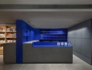 立品设计郑铮--唐宁书店·广州四海城店
