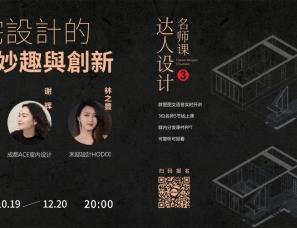 达人设计名师课3期:谢和希+谢辉+林之丰联袂开讲