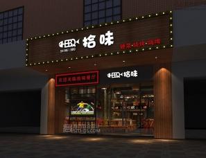 鼎尚联合设计-东莞市南城区-拾味馆烧烤餐厅装修设计