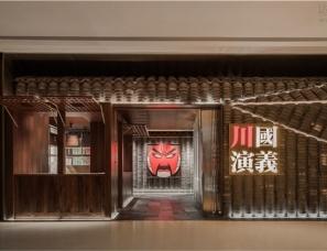 无序建筑设计--川国演義餐厅