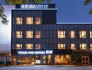 注重生活方式的秋果酒店设计分享