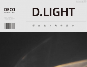D.LIGHT 灯饰 | 艺术,点亮生活!