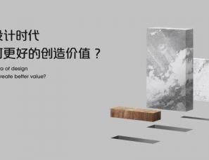 李益中:新设计时代,如何更好的创造价值