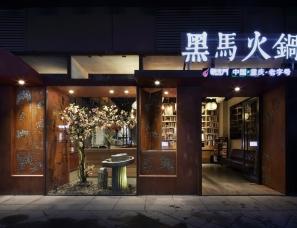 黑马火锅·餐饮室内设计·重庆火锅空间设计【艺鼎新作】