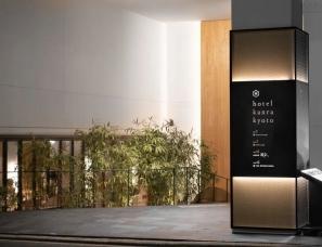 UDS--Kanra酒店