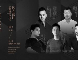 达人设计名师课第2期:方磊+郑熙+王正行+張豐祥+袁丕宇授课