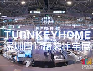 2020深圳国际精装住宅展 | 深家协精装院:29㎡漫乐小屋