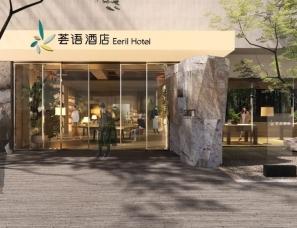锦江新品牌荟语酒店设计分享