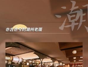 SLH设计 | 香港GāGǐNāng,潮州老厝现代新体验