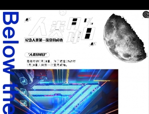 美发店主题设计:降临月球之旅 Z世代的崛起—历新设计新作