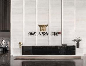 上海柯翊建筑设计--晋江海峡大都会·国府销售中心