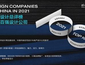 2021年达人设计总评榜-全国百强设计公司 已有136品牌入围