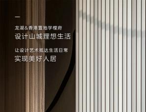 龙湖&香港置地学樘府:设计山城理想生活