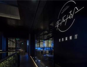 内建筑设计事务所新作--宴西湖餐厅