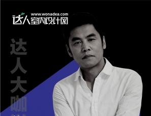 达人网九周年【达人设计大咖说】设计师海报
