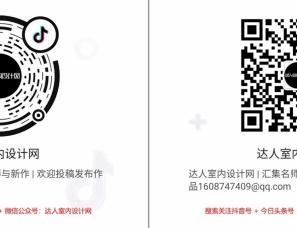 达人室内设计网——网站简介/合作联络/给小编留言