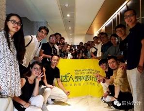 达人网中国行 | 2016年9月走访杭州辰佑设计、力设计