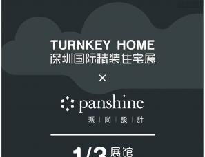 """2020深圳国际精装住宅展×派尚设计:36㎡极致两房""""光之寓"""""""