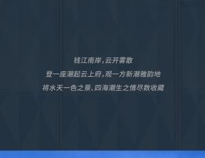 SLD梁志天设计--杭州保利·潮起云上府售楼处