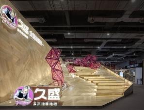 堂晤设计--叠园 久盛地板展台设计