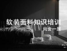 【尚舍一屋】色彩+材质搭配   软装面料知识培训