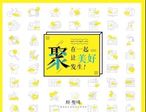 东原·启城·原聚场| 启幕空港社群新生代