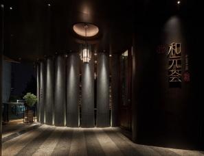 耀设计--福州融侨外滩壹号和元荟餐厅