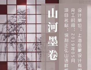 上海岳蒙设计--山东威海保利正弘山语叠拼样板间