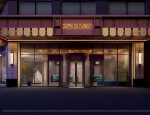 滕州真爱精品酒店