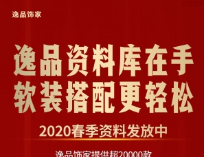 逸品饰家2020春季新品赏析