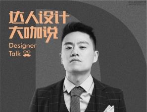 达人网十周年【达人设计大咖说】设计师海报