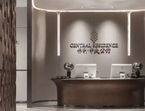 梁景华设计--杭州保利中央公馆
